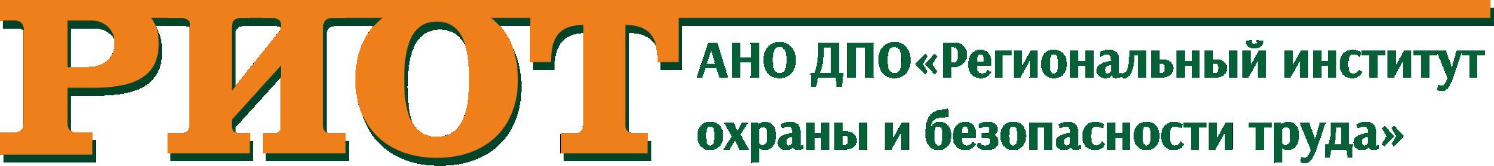 Лого компании АНО ДПО «Региональный институт охраны и безопасности труда» («РИОТ»)